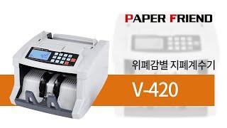 페이퍼프랜드 by현대오피스 위폐감별 지폐계수기 V-42…