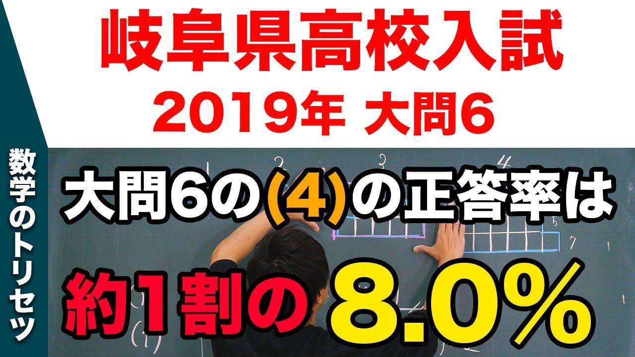 岐阜 高校 入試