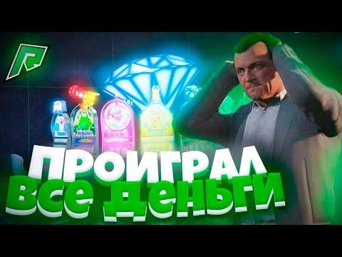 СЫГРАЛИ В КАЗИНО | ПРОИГРАЛ ВСЁ ?! RADMIR GTA 5