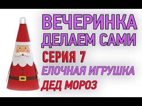 Видео Новогодние поделки своими руками  Новый год 2015  Елочная игрушка Дед Мороз из бумаги