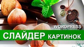 видео Популярный плагин WordPress Meta Slider