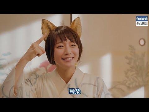 【日本CM】吉岡里帆小狐狸因耳朵揭破星野源口不對心 (中字)