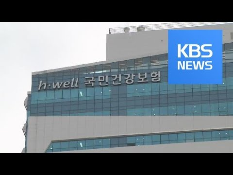 '가족관계' 정보 수십만 건 CD로 공유…국민 불편은 '뒷전' / KBS뉴스(News)