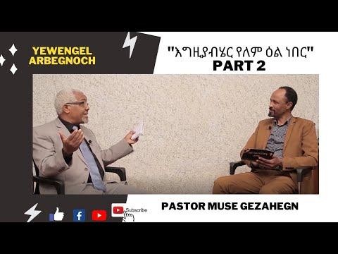 PART 2/ Amazing time with Pastor Muse Gezahegn/ ድንቅ ቆይታ ከፓስተር ሙሴ ገዛኸኝ ጋር
