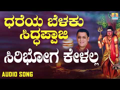 ಸಿರಿಭೋಗ ಕೇಳಲ್ಲ | Dhareya Belaku Siddappaji | L. N. Shastri | Kannada Devotional Songs