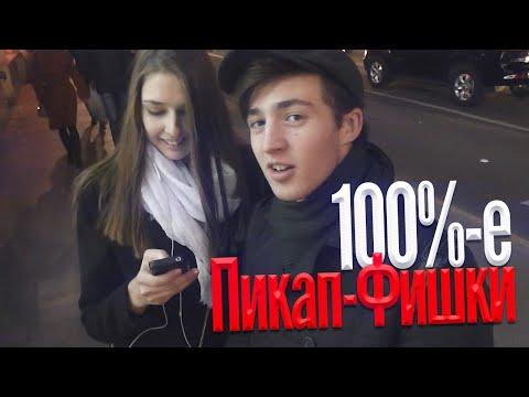 100 секретов познакомиться с девушкой