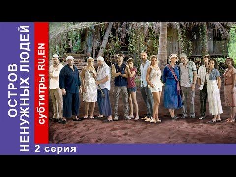 Остров Ненужных Людей / Island of the Unwanted. 2 с. Сериал. StarMedia. Приключенческая Драма