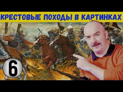 Клим Жуков о крестовых походах Ливонские крестоносцы КАРТЫ и КАРТИНКИ. часть 2.
