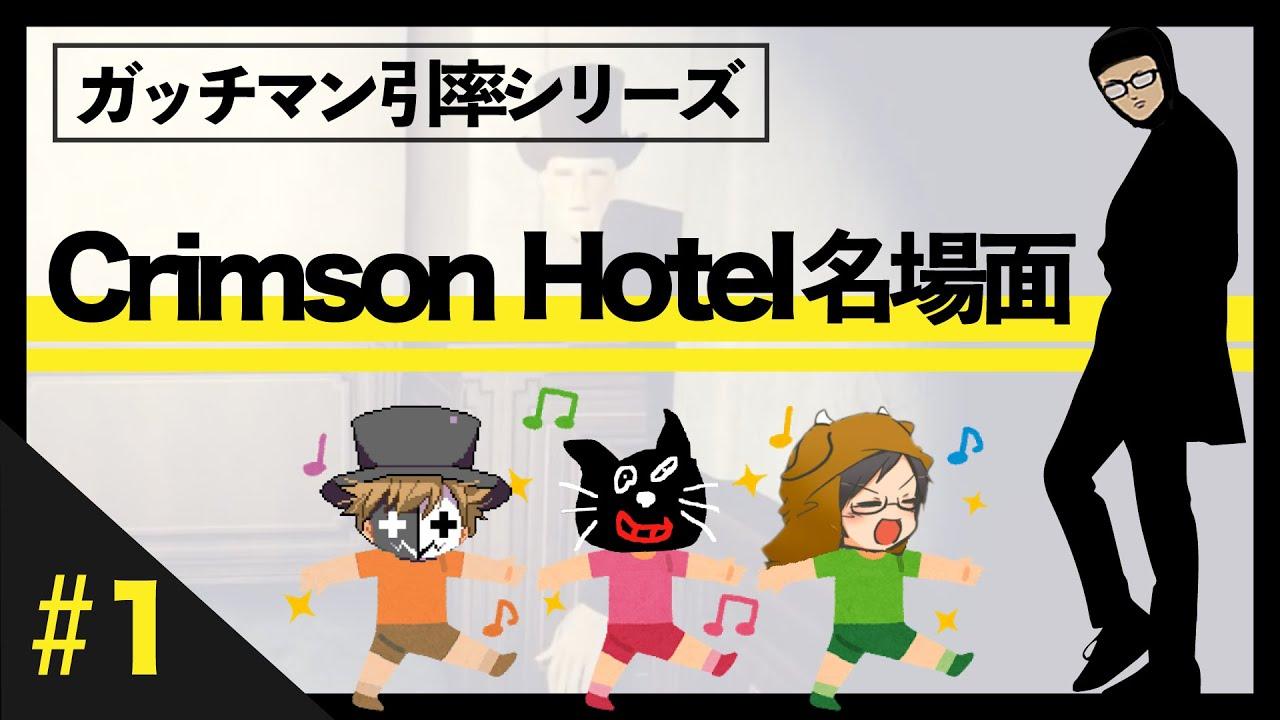 【ガッチマン引率シリーズ】Crimson Hotel 名場面 #1【キヨ・レトルト・牛沢・ガッチマン】