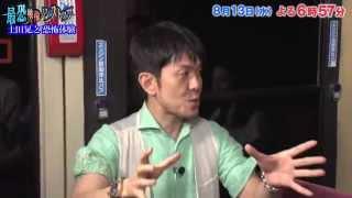 8月13日(水)夜6:57〜テレビ東京にて『真夏の恐怖と衝撃映像4時...