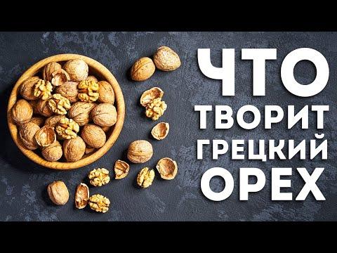 Вот Что Будет, Если Есть Грецкий Орех Каждый День (Впечатляет)