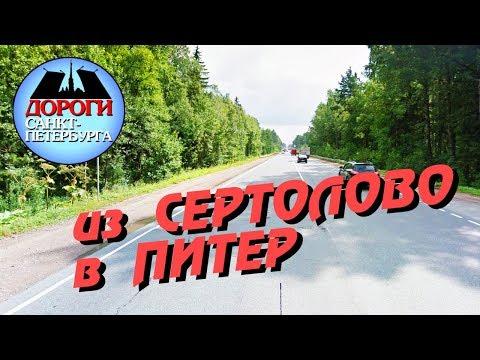 Санкт Петербург. Сертолово-Питер.