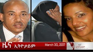 Ethiopia: The Latest Ethiopian News Today in Amharic- EthioTime March 30 2017