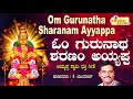 ಓಂ ಗುರುನಾಥ ಶರಣಂ ಶಬರೀಶ I Om Gurunatha Sharanam Shabareesha I ಕೆ. ಯುವರಾಜ್ I K.Yuvaraj