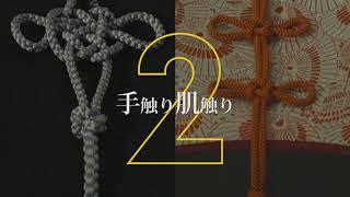 瞬庵 -組紐の魅力- thumbnail