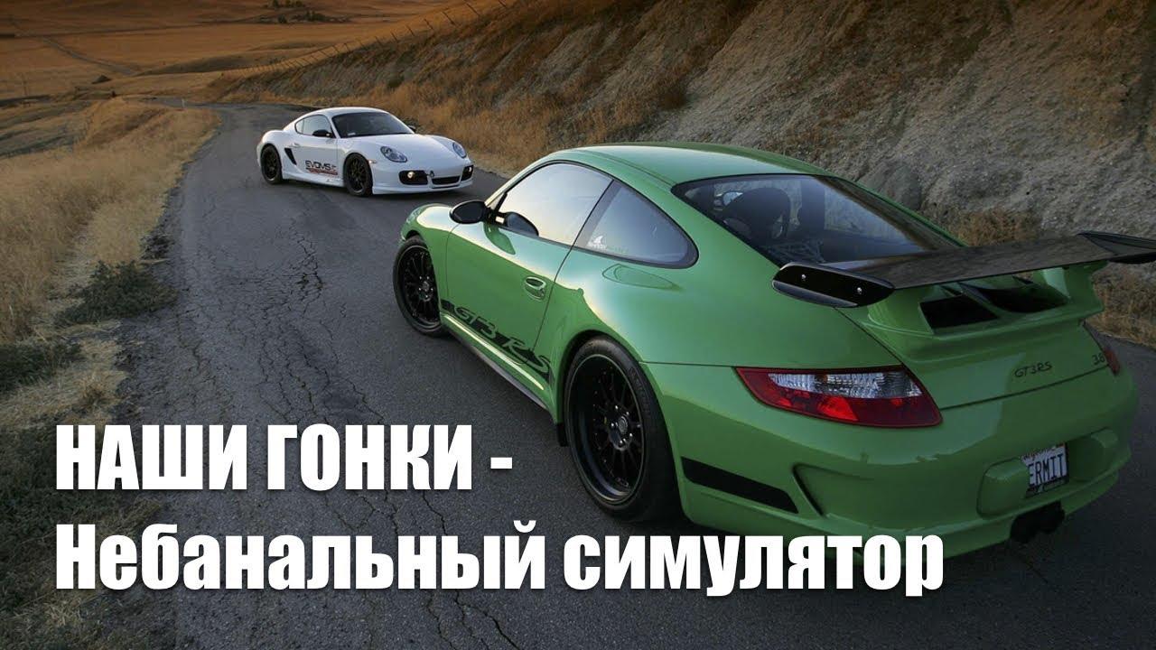 Гонки играть онлайн на гоночных автомобилях смотреть сериал кровавая гонка онлайн