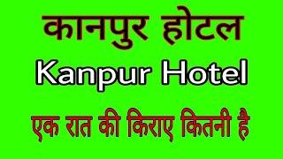 कानपुर होटल , Kanpur Hotel Price , Kanpur cheap Hotel , Hotel Kanpur , Kanpur Hotel , [ KANPUR ]