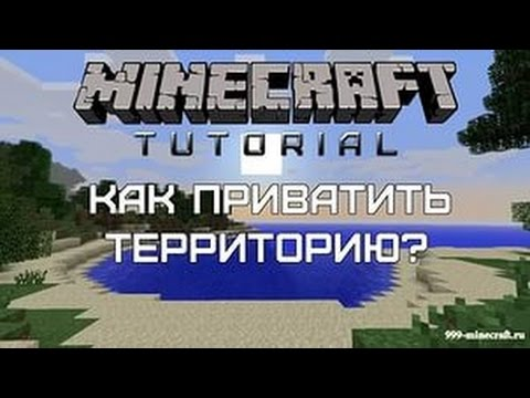 Как приватить территорию в Minecraft (Майнкрафт ...