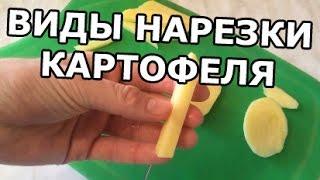 4 способа нарезки картофеля - Мастер класс от Ивана!