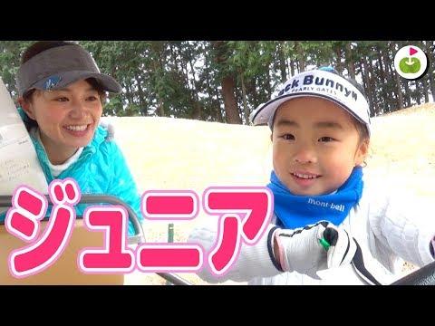 6歳のジュニアゴルファーとラウンド!