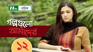 NTV Romantic Drama Serial | Golpogulo Amader | EP 12 | Tasnuva Tisha | Apurba | Nadia Mim