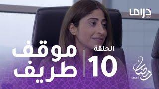 المواجهة- موقف طريف بين عبد الله وليالي في اجتماع الشركة