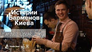 Никогда не пей с посетителями, особенно с женой владельца бара | Истории барменов Киева: Parovoz