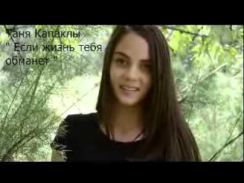 """Таня Капаклы - Стих А.С.Пушкина """" Если жизнь тебя обманет . """""""
