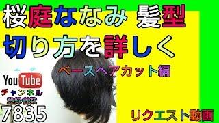 髪技屋さんの美容師動画日記 【美容師ポータルサイト】↓↓ http://kamiwa...