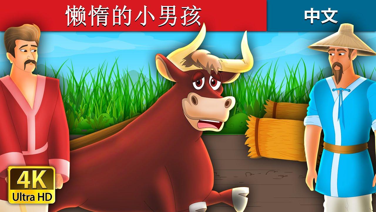 懒惰的小男孩   The Lazy Bull Boy Story   睡前故事   中文童話