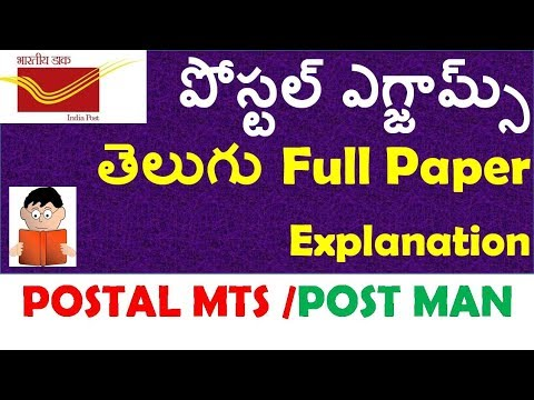 Telugu Full Model Paper Explanation For Postal Mts   Post Man Exams