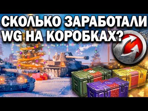 Сколько WG заработали на БОЛЬШИХ коробках в World Of Tanks 🎄 + итоги розыгрыша новогодних коробок