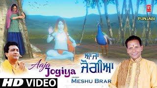 Aaja Jogiya I MESHU BRAR I Punjabi Balaknath Bhajan I MESHU BRAR I New Full HD Song
