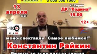 Константин Райкин в Кирове