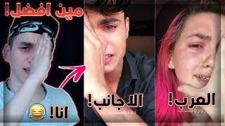 الفرق بين العرب والاجانب في تحدي الوجهين في التيك توك!