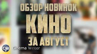 Обзор новинок кино за август 2016