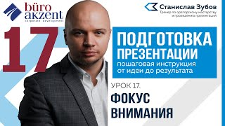 Подготовка презентации Станислав Зубов   Урок 17