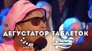 Дегустатор таблеток   Мамахохотала-шоу   НЛО TV