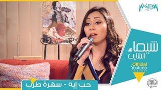 حب إيه - شيماء الشايب Hob Eh - Shaimaa Elshayeb