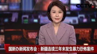 [中国新闻] 国新办新闻发布会:新疆连续三年未发生暴力恐怖案件   CCTV中文国际