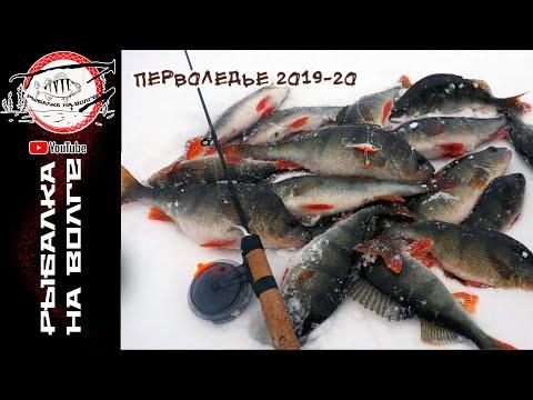 Рыбалка по ОКУНЮ перволедье 2019-2020, р.Волга (ЧВХ) с.Владимирское
