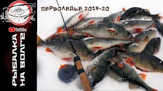 Рыбалка по ОКУНЮ перволедье 2019 2020 р Волга ЧВХ с Владимирское