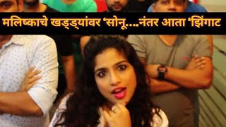 RJ Malishka New Song Geli Geli Mumbai Khaddyat on Mumbai Patholes