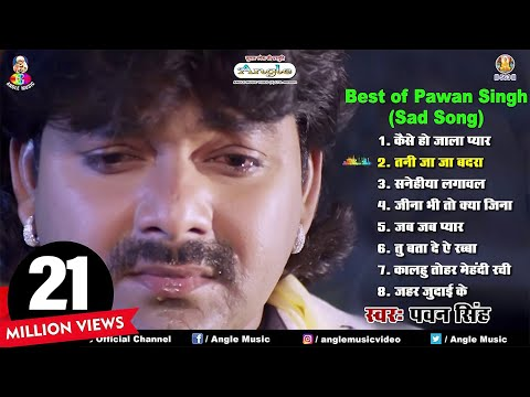 Best Of Pawan Singh (Sad Song) [ Bhojpuri Audio Jukebox ] Bhojpuri Superhit Song