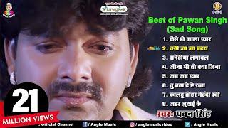 Download Best Of Pawan Singh (Sad Song) [ Bhojpuri Audio Jukebox ] Bhojpuri Superhit Song