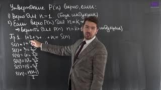 Алгебра, 9 класс | Метод математической индукции. Часть 1