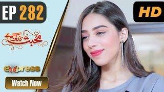 Pakistani Drama | Mohabbat Zindagi Hai - Episode 282 | Express TV Dramas | Madiha