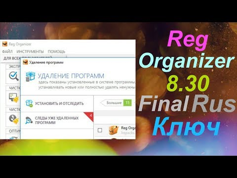 Reg Organizer 8.30 (Final) Rus + Ключ очистка реестра