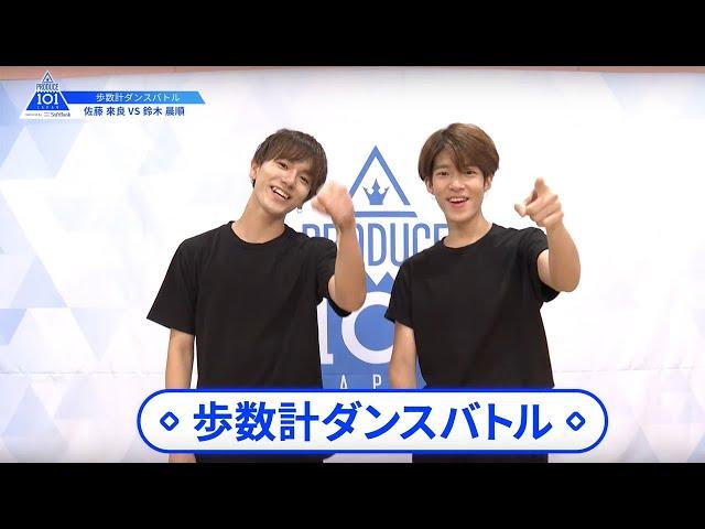 【佐藤 來良(Sato Raira)VS鈴木 晨順(Suzuki Shinjun)】歩数計ダンスバトル|PRODUCE 101 JAPAN