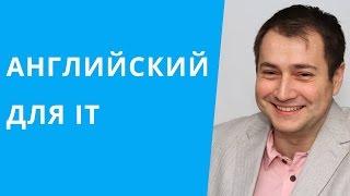 Вебинар | Английский язык для IT-специалистов